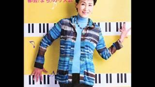 伊東ゆかり|都会(まち)のリズム Yukari Ito machi no rhythm