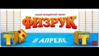 Как снимали новый сезон За кадром сериала Физрук эксклюзив