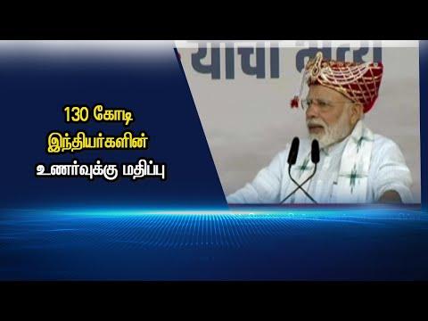130 கோடி இந்தியர்களின் உணர்வுக்கு மதிப்பு #PodhigaiTamilNews #பொதிகைசெய்திகள்