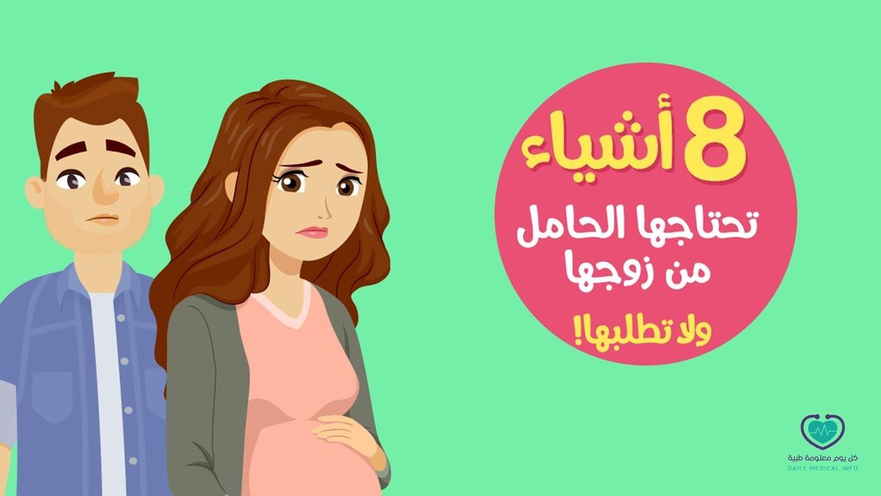أشياء تحتاجها زوجتك الحامل ولا تطلبها Youtube