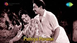 Puthiya Paravai | Unnai Ondru song