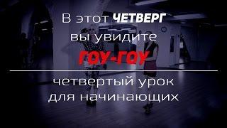 УРОКИ ТАНЦЕВ Гоу-гоу Тизер #4