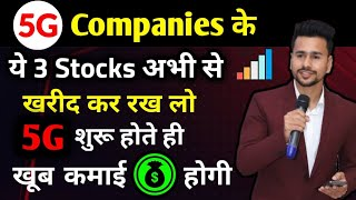 Best 5G stocks to Invest in India | 10,000 to 1 Crore | 5G Shares to Buy | Best 5g companies