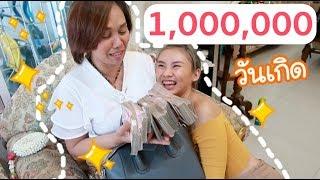 เซอร์ไพรส์ให้เงินแม่ 1,000,000 บาท!!! วันเกิดปีนี้จัดหนัก