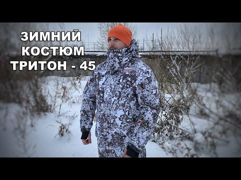 Зимний Костюм Тритон Pro -45   Отзывы и видеообзор от костюм-горка.ру