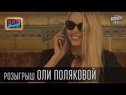 Жесткий розыгрыш Оли Поляковой, певицы и телеведущей | Вечерний Киев 2015 - видео онлайн
