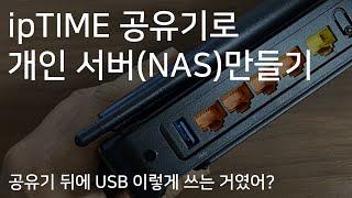 6만원으로 개인서버(NAS) 만들기