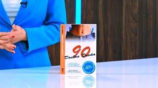 90-дневна диета - Бреда Хробат, Мойца Поляншек - store.bg