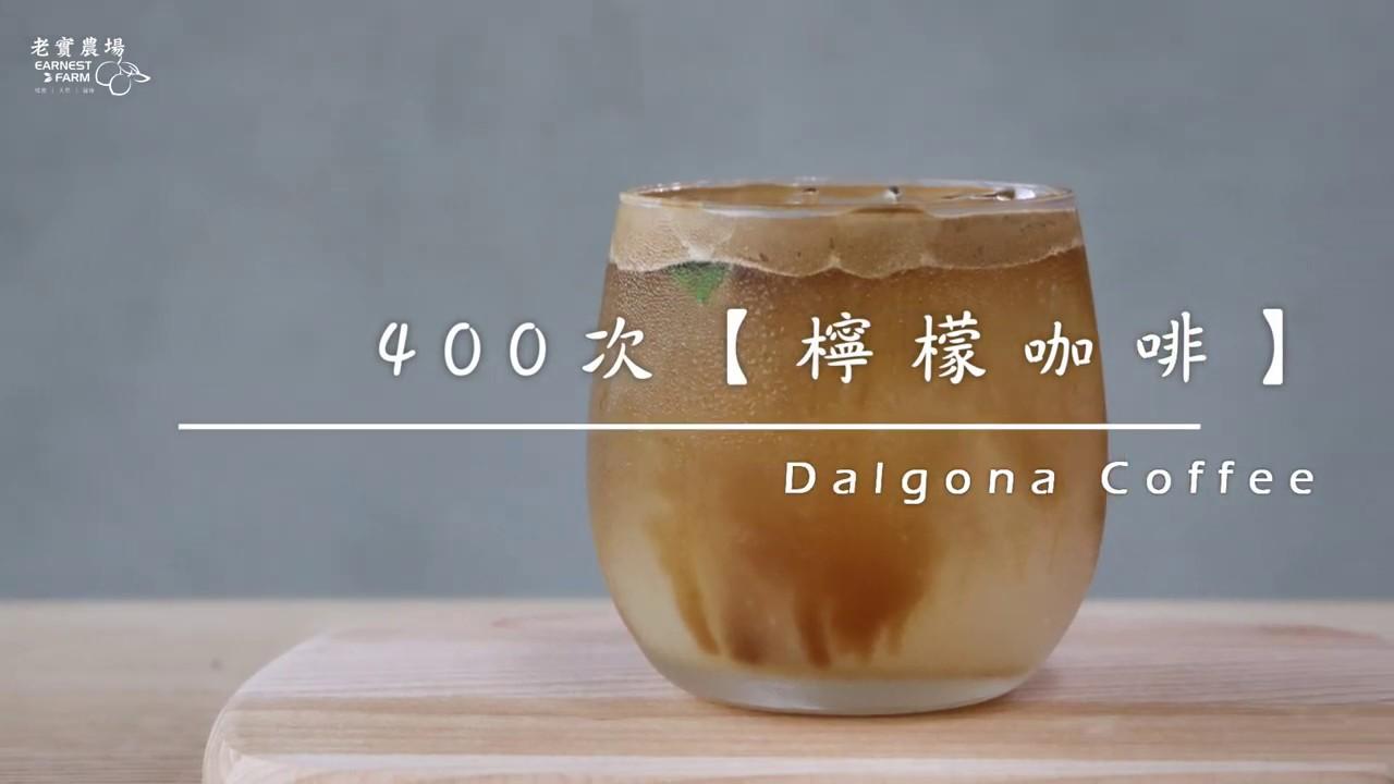 400次檸檬咖啡  -【老實農場 】