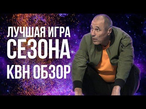 КВН ОБЗОР Встреча выпускников 2019 / Лучшая игра