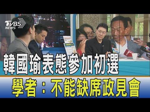 【少康觀點】韓國瑜表態參加初選 學者:不能缺席政見會