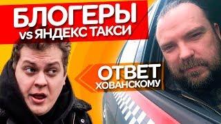 БЛОГЕРЫ vs ЯНДЕКС ТАКСИ Ответ Хованскому