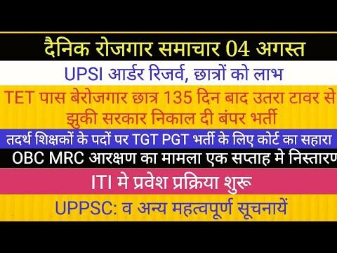 Download UPSI UPDATE II TGT PGT II 69000 आरक्षण। । ITI ADMISSION II UPPCS
