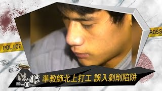 治安史上最年輕的死囚,9/12(六)晚間11點鎖定【法眼黑與白】