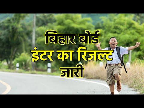 Bihar Board Class 12 Result Announced | बिहार बोर्ड इंटर का रिजल्ट जारी | 80.44% Pass | Toppers