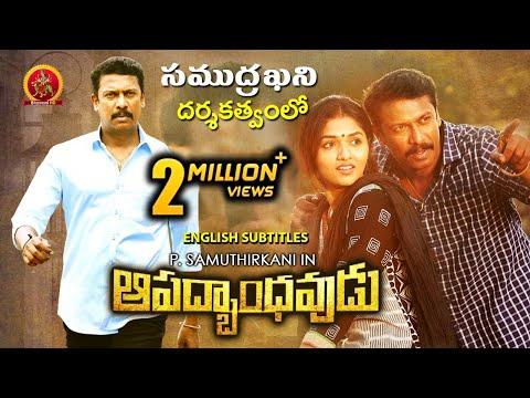 Aapadbandhavudu Full Movie   2020 Telugu Movies   Samuthirakani   Sunainaa   Justin Prabhakaran