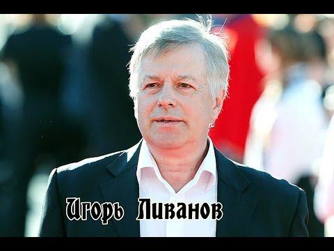Игорь Ливанов -