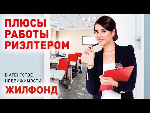 Риэлтер в федеральном агентстве недвижимости Жилфонд. Работа в Новосибирске, Сочи, Барнауле, регионе