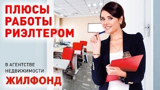 Работа риэлтером в агентстве недвижимости Жилфонд (Новосибирск, Сочи, Барнаул). Карьера.