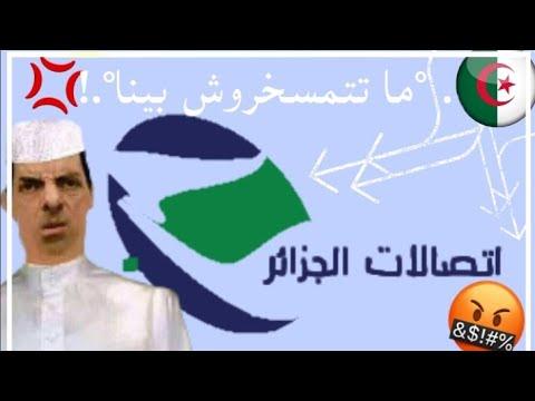 . °مشكلة اتصالات الجزائر. °Le problème des télécommunications en Algérie