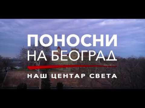 Ponosni na Beograd - Partizani
