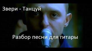 Звери - Танцуй (Разбор песни для гитары)