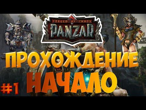 видео: Прохождение игры panzar / Игра panzar сетевой боевик mmorpg