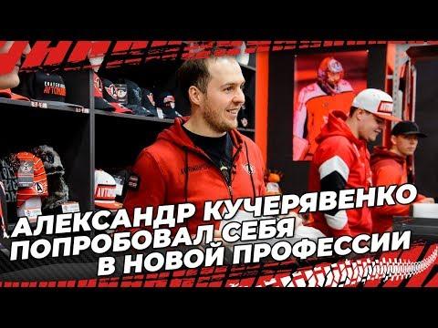 Александр Кучерявенко попробовал себя в новой профессии
