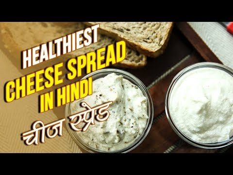 Healthy Cheese Spread | Cheese Spread Recipe In Hindi | चीज़ स्प्रेड | Healthy Food | Nupur Sampat