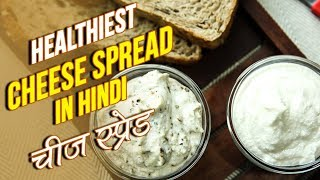 Healthy Cheese Spread | Cheese Spread Recipe In Hindi | चीज़ स्प्रेड | Healthy Food | Nupur Sampat