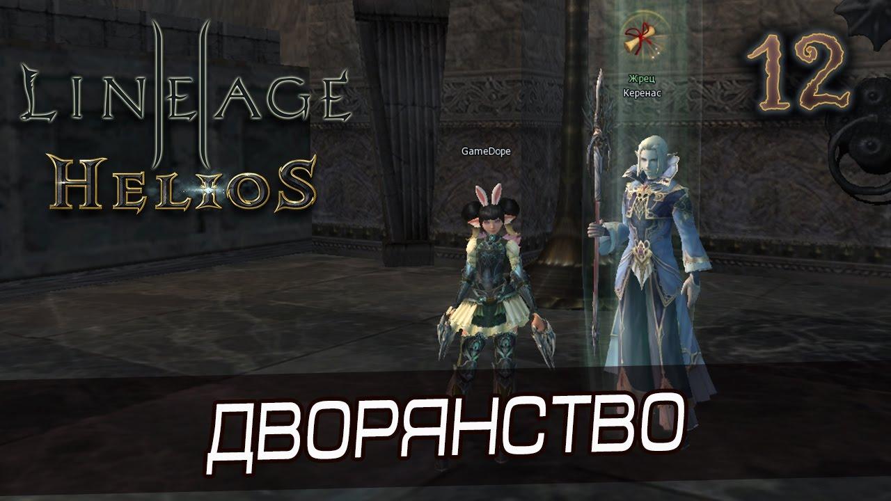 артея lineage 2 квесты