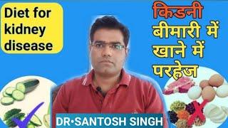 Renal diet in hindi   diet chart for kidney patients   kidney disease diet   renal diet हिंदी में