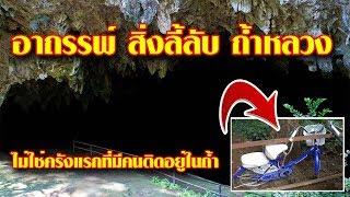 อาถรรพ์ สิ่งลี้ลับ ถ้ำหลวง-ขุนน้ำนางนอน (ไม่ใช่ครั้งแรกที่มีคนติดอยู่ในถ้ำ)