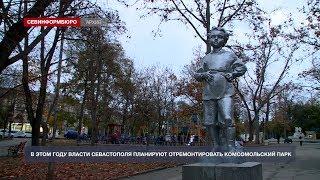 В Севастополе отремонтируют Комсомольский парк