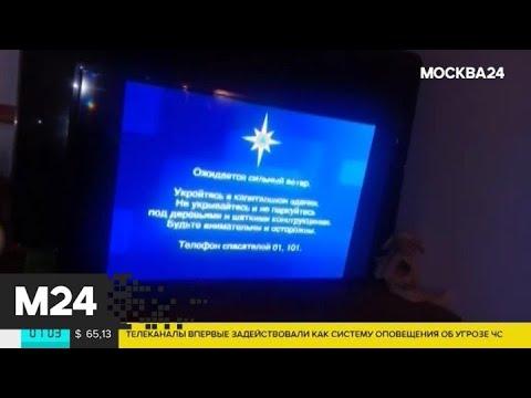 Москвичей предупредили о непогоде - Москва 24