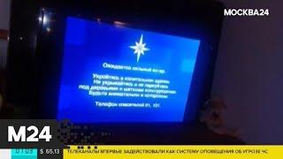 Смотреть видео Москвичей предупредили о непогоде - Москва 24 онлайн