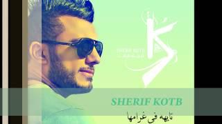 Sherif Kotb - Tayha Fe Gharmha -2013 تايهه فى غرامها