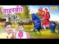 Jaharveer Goga Ji Ki Sampuran Katha | जाहरवीर गोगा जी की सम्पूर्ण कथा | Shiv Kumar | Sursatyam Muisc