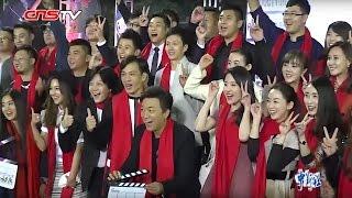 北影65周年庆张艺谋赵薇等老少众星到场 / Beijing Film Academy is 65