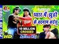 Alam Raj Video Song 2019 प्यार में झूठो के बदनाम कईलू   Pyaar Mein Jhooto Ke Badnaam Kayilu