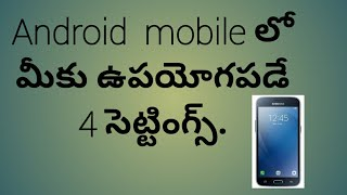 Top 4 secret Android settings / Best hidden features on Android / in Telugu / by santhosh tutor.