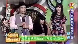 2009/08/12 王牌大明星 台灣製造的搖滾天王 伍佰