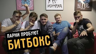 Парни пробуют БИТБОКС ☑️ - с Валентином Фокиным