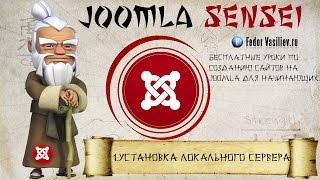 1.Установка локального сервера | Joomla Sensei