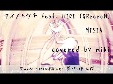アイノカタチ Feat.HIDE(GReeeeN / MISIA