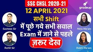SSC CHSL 12 April 2021 Shift 1 Exam Analysis | सबसे सटीक Analysis | Gradeup