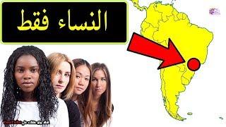 5 أماكن فى العالم لا يعيش فيها سوي النساء !! - من سيذهب الى هناك ؟؟
