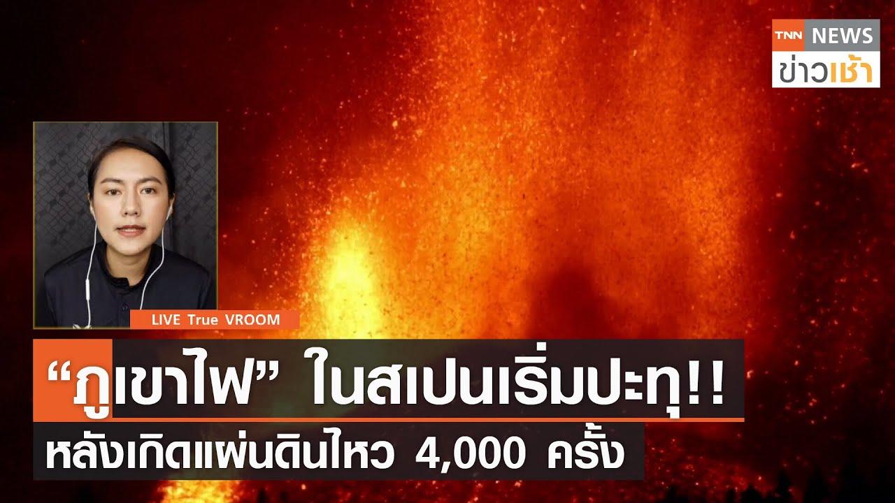 """VROOM : """"ภูเขาไฟ"""" ในสเปนเริ่มปะทุ!!! หลังเกิดแผ่นดินไหว 4,000 ครั้ง l TNN News ข่าวเช้าวันที่ 200964"""