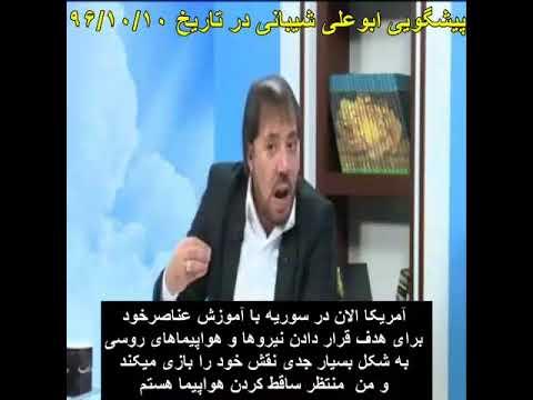 پیشگویی ابو علی شیبانی رائفی پور _ هوشیار باشید علی شیبانی پیشگویی نمیکند ...
