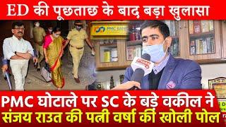 Supreme Court Advocate exposed Sanjay Raut,Another Shiv Sena leader on ED radar PMC Bank Varsha Raut